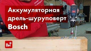 Обзор аккумуляторной дрели-шуруповерта Bosch GSR 18V-85 C