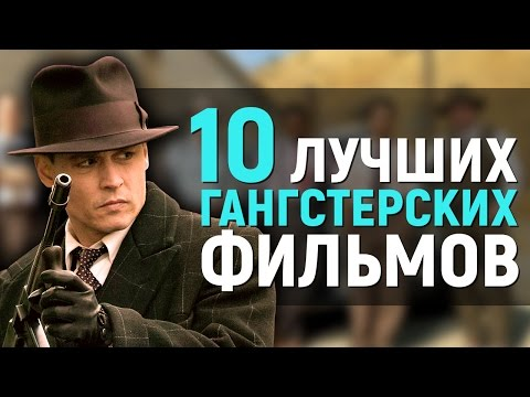10 ЛУЧШИХ ГАНГСТЕРСКИХ ФИЛЬМОВ - Видео онлайн