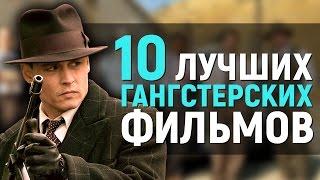 10 ЛУЧШИХ ГАНГСТЕРСКИХ ФИЛЬМОВ