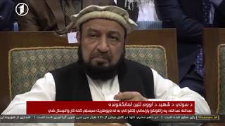 Afghanistan Pashto News 22.09.2018 د افغانستان خبرونه
