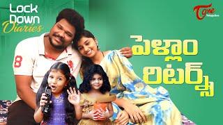 Lock Down Diaries | Pellam Returns | Happy Family | by Rajesh Vulli | TeluguOne