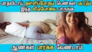 மாதவிடாய் தள்ளிப்போகும் பெண்கள் மட்டும் இந்த வீடியோவை பாருங்க ஆண்கள் பார்க்க வேண்டாம் | Tamil News