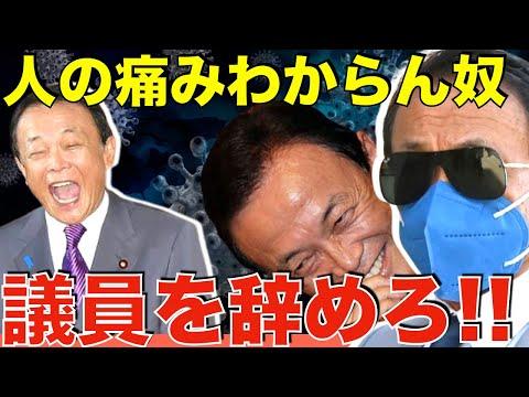 【クソ野郎】麻生太郎氏「コロナはまがりなりにも収束」再びの逆撫で発言に引退勧告噴出。