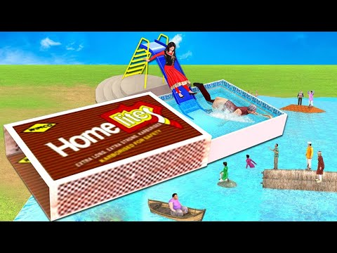 मैच बॉक्स स्विमिंग पूल Matchbox Swimming Pool Funny Comedy Hindi Kahaniya Stories Funny Comedy Video