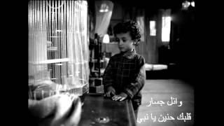 أنشودة قلبك حنين يا نبي إنشاد وائل جسار