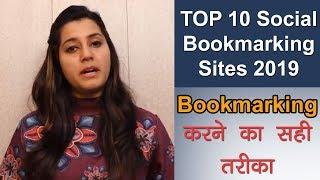 Top 10 Social Bookmarking - in Hindi