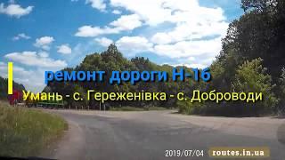 Жөндеу жолдар, Н-16 Золотоноша - Умань