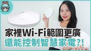 TP-Link WIFI無線網路mesh網狀路由器系統: Deco M9 Plus也是智慧居家管家?
