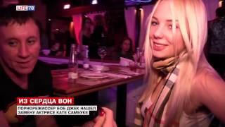 Российский порно-режиссер Боб Джек вышел в свет с новой возлюбленной