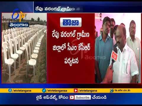 Foundation Stone Laying for Mega Textile Park | Arrangements for Public Meet are in Place | Warangal