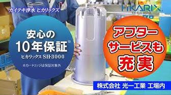 Máy lọc nước sinh hoạt Hikarix