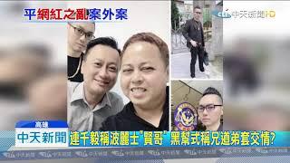 20190920中天新聞 炫耀「警在罩的」?連千毅高調PO文 跟警「稱兄道弟」