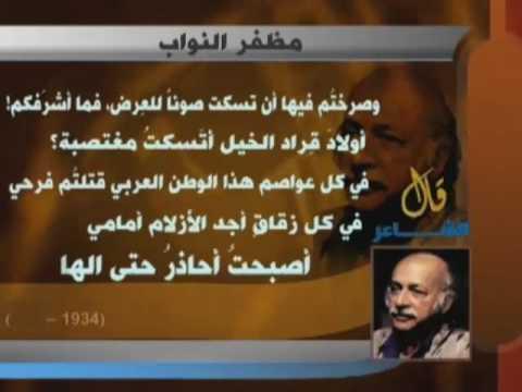 قال الشاعر - مظفر النواب(1)