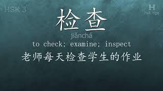 Chinese HSK 3 vocabulary 检查 (jiǎnchá), ex.5, www.hsk.tips