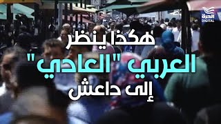 هكذا يرى العربي