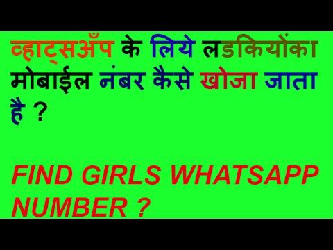 whatsapp no girl online