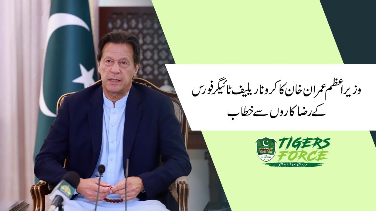 Prime Minister Imran Khan's address to the volunteers of Corona Relief Tiger Force (04-06-2020)