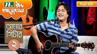 Musical programme : Amar Guiter
