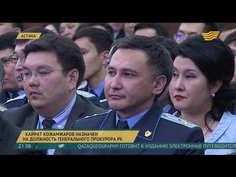 Кожамжаров Кайрат Пернешович назначен Генеральным Прокурором Республики Казахстан