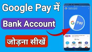 Google pay me bank account kaise add kare | How to add bank account on google pay