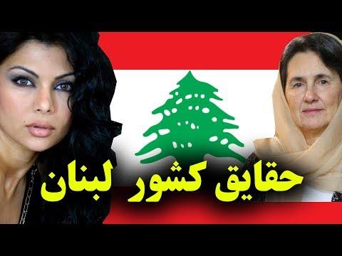 21 تا از جالب ترین واقعیت های کشور لبنان