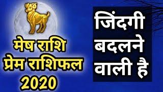 मेष राशि Love Life 2020 | प्यार से जिंदगी बदल जाएगी | Aries Horoscope In Hindi-Love