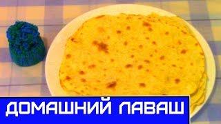 Простой и Вкусный Армянский Лаваш в Домашних условиях