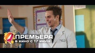 Любовь, секс и химия (2014) HD трейлер | премьера 17 июля