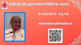 साक्षी दृष्टा सीट द्वारा मनोरंजन स्थिति का अनुभव  - 01/04/2019 - राजु  भाई