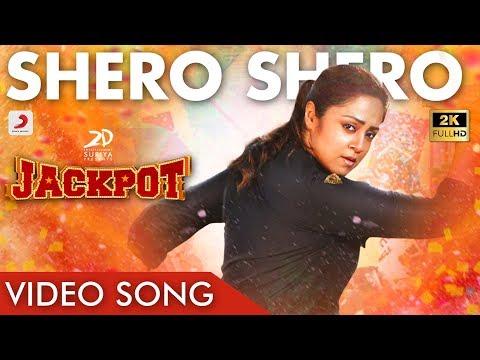 Jackpot - Shero Shero Video (Tamil) | Jyotika, Revathi | Suriya | Vishal Chandrashekhar | Kalyaan