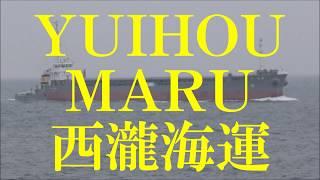 YUIHOUMARU 西瀧海運 プッシャーバージ