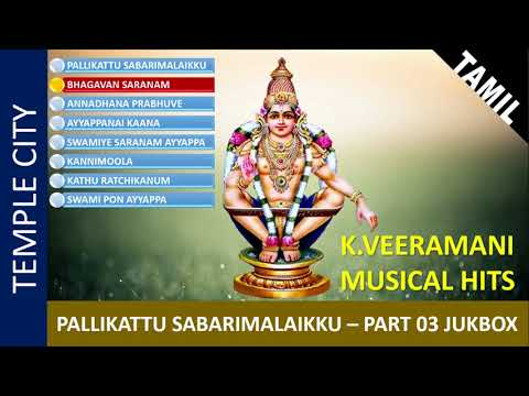 K.Veeramani Devotional Ayyappan Songs - Pallikattu Sabarimalaikku - Part03 JUKEBOX