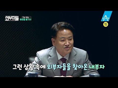"""[예고] 국민의당 정동영의 외부자들 방문! """"어디 제 편 없나요"""""""