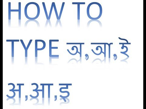 How To Type Hindiassamese In Microsoft Word Youtube
