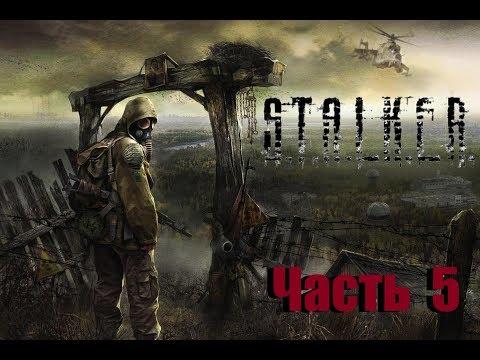 S.T.A.L.K.E.R. - Тень Чернобыля. Прохождение. Лаборатория Х-18