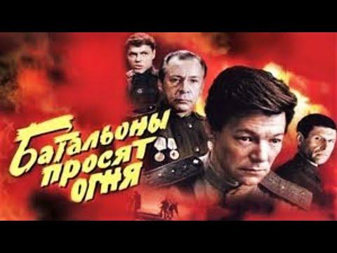 """""""Батальоны просят огня""""  За кадром любимого фильма 80 х..."""