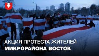 Люди вышли на акцию протеста в микрорайоне Восток