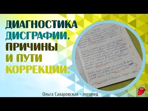 Дисграфия у детей и песочная терапия. Диагностика и причины нарушений письма, дисграфии.