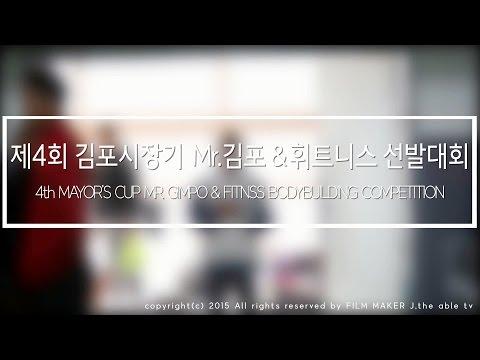 (the able TV) 제4회 김포시장기 Mr.김포 & 휘트니스 선발대회