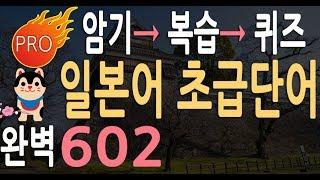 일본어 초급 단어 602  | 일본어 기초 | 왕초보 …