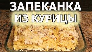 Рецепт запеканки из курицы и макарон в духовке