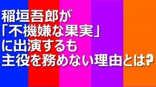 稲垣吾郎がドラマ「不機嫌な果実」に出演するも主役を務めない理由とは...
