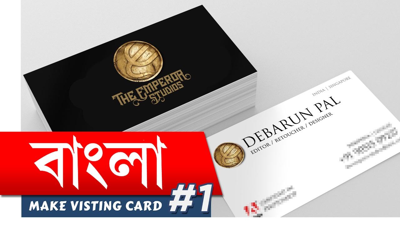 Design branded visiting card in photoshop bangla youtube theemperorstudios debarunpal reheart Gallery