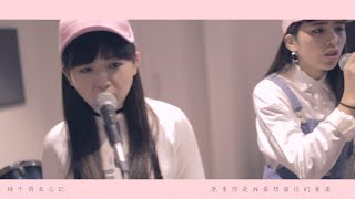 Repeat youtube video 【M/V】小幸運 cover - 蚊子WENZI ft. 曼萍