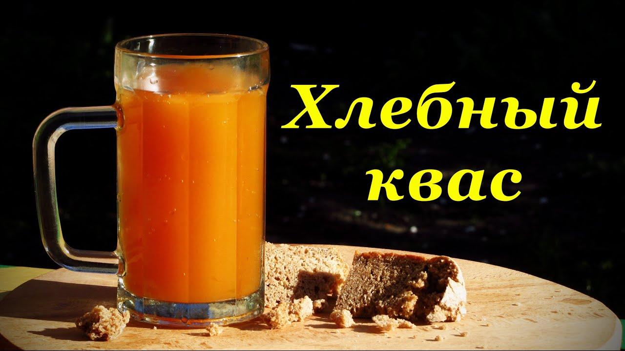 Как сделать квас из черного хлеба и дрожжей 180