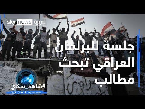 جلسة للبرلمان العراقي تبحث مطالب المتظاهرين  - نشر قبل 15 ساعة
