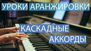 Уроки аранжировки - Каскадные аккорды