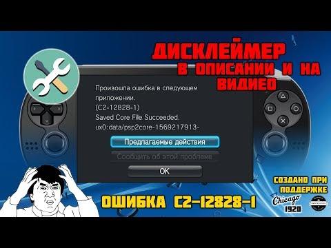 PS Vita ошибка C2-12828-1 решение 100%