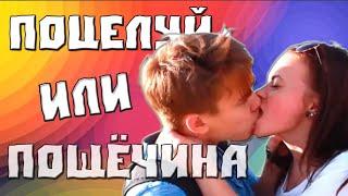 Поцелуй или Пощечина / Орел или Решка / Реакция людей / Чебоксары