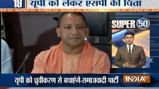 Super 50 : NonStop News | 19th March, 2017 - India TV